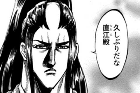66.落水城の会見!の巻