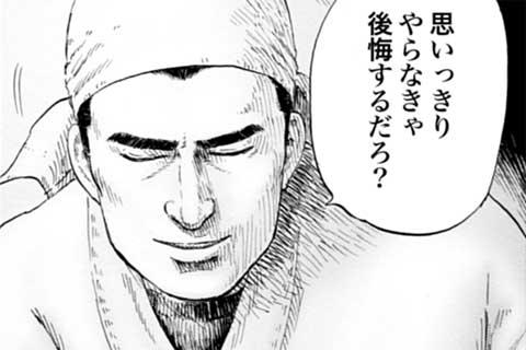 20.栗原の刀(2)