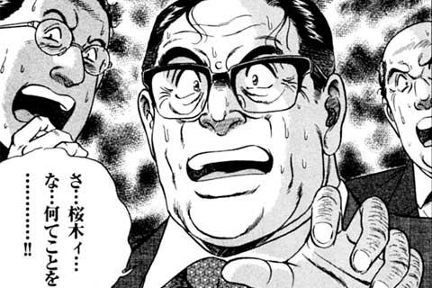 5.中台戦争ぼっ発、日本崩壊!?