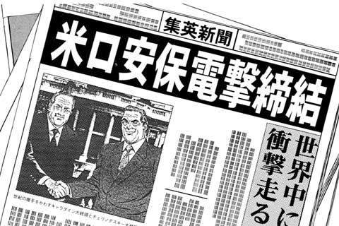 8.日本トップ企業への脅迫!?(1)