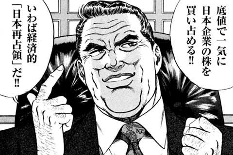 9.日本トップ企業への脅迫!?(2)