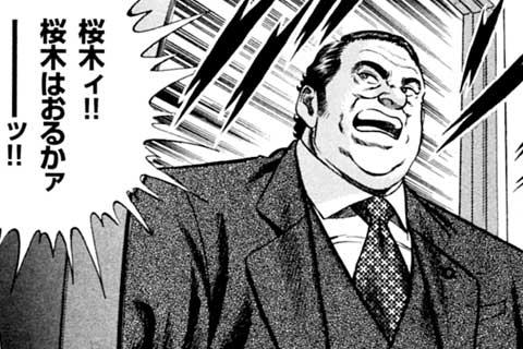 22.桜木健一郎、ついに首相就任!(1)