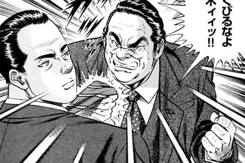 23.桜木健一郎、ついに首相就任!(2)