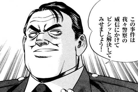 26.隠された死角!(1)