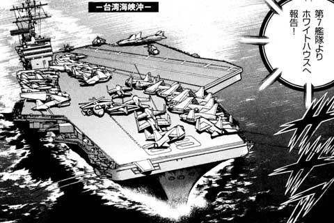 37.台湾への総攻撃!(2)