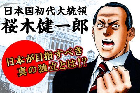 日本国初代大統領 桜木健一郎