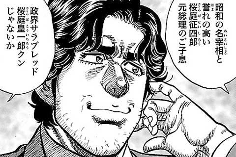 1.為政者の覚悟(1)