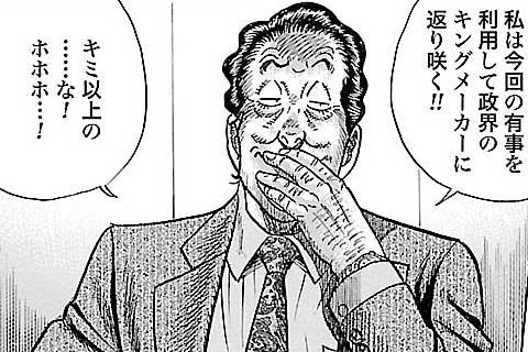 5.緊急日中首脳会談(1)