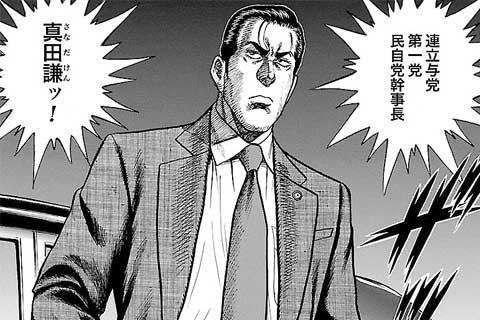 7.闇将軍の憂鬱(1)