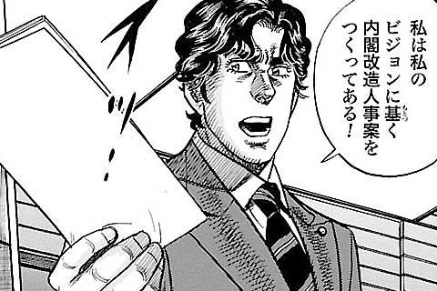 8.闇将軍の憂鬱(2)
