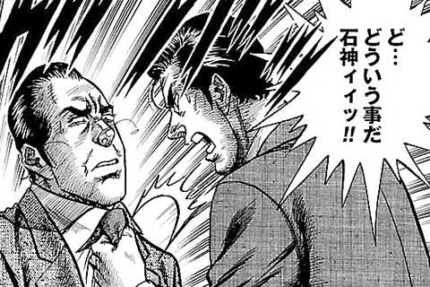 12.スキャンダル(2)