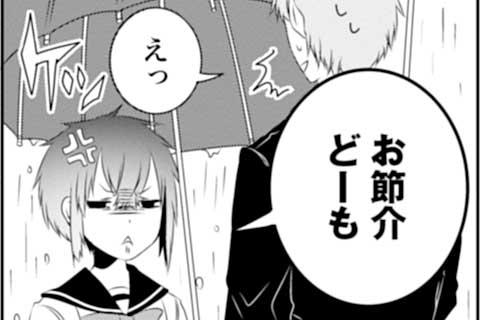 """7.""""ありがとう""""をプリーズ(1)"""