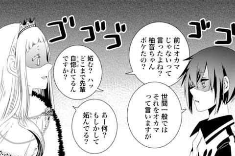 11.怒涛のミスクイーンコンテスト(1)