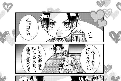 【おまけ】バレンタイン4コマ