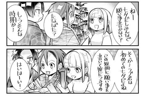 【おまけ】七夕4コマ