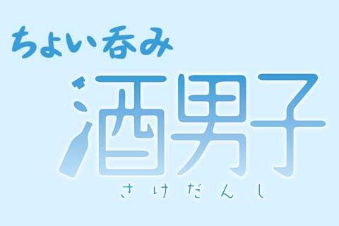 【おまけ】ちょい呑み酒男子8