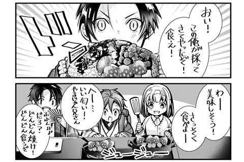 【おまけ】食欲の秋4コマ