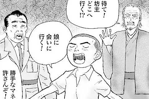 4.君の名は?(2)