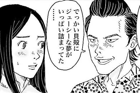 12.バカ息子の恋