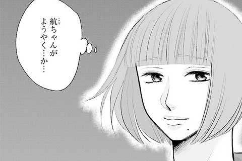 7.片思い(1)