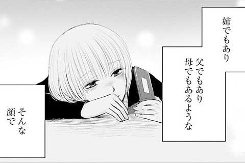8.片思い(2)