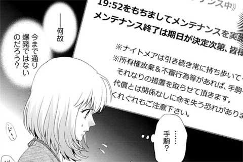 41.錆びついた記憶(1)