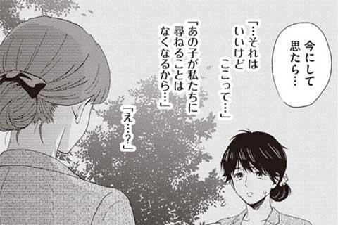 49.パンドラの回想(1)