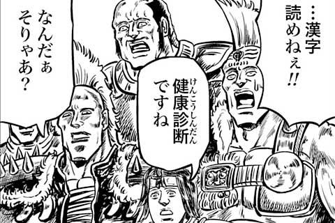 16.拳王軍の健康しんだっ!