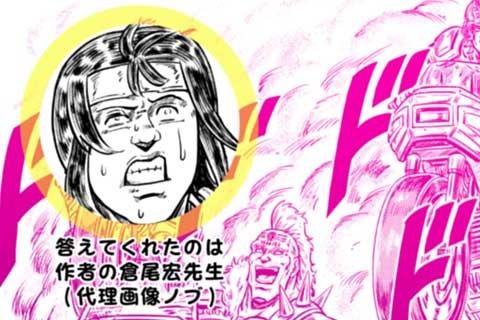 倉尾先生一問一答1