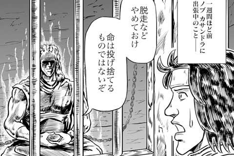 24.直撃!! 有情破がんげっ!!