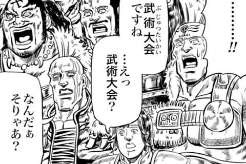 26.拳王軍のトーナメんどへんっ!!