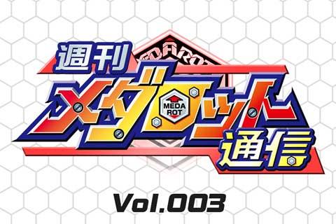 Vol.003