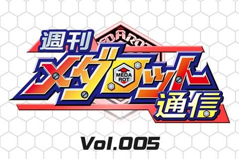 Vol.005