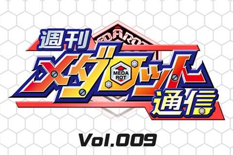 Vol.009