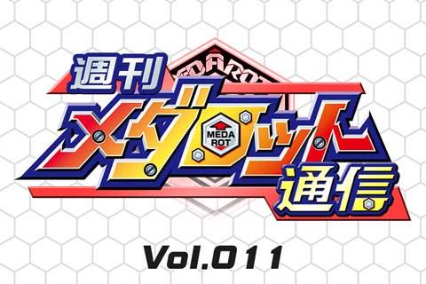 Vol.011