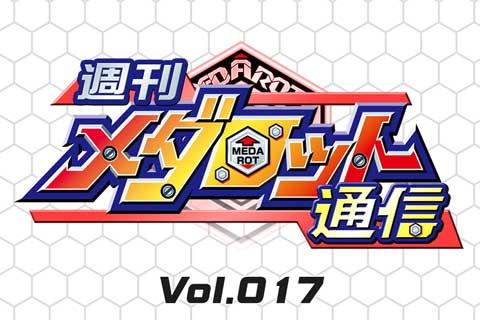 Vol.017