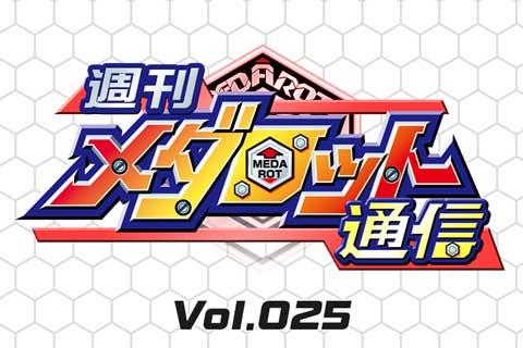 Vol.025