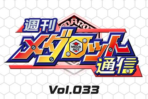 Vol.033