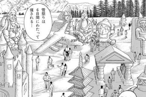 75.雪女伝説の巻
