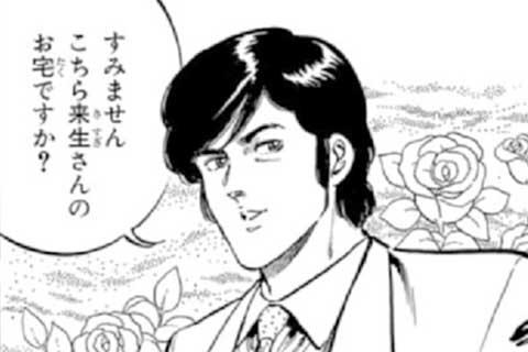 119.ティーチャーパニック!の巻