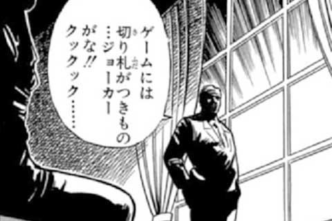 157.最後のビッグゲームの巻(中)