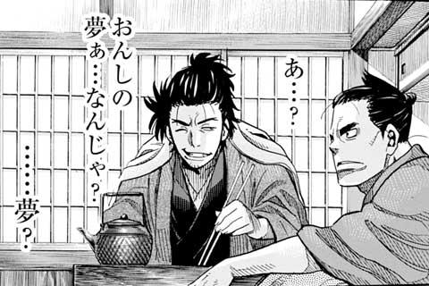 5.中岡の夢(2)