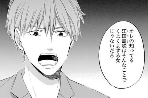 42.巣立ちゆく(1)