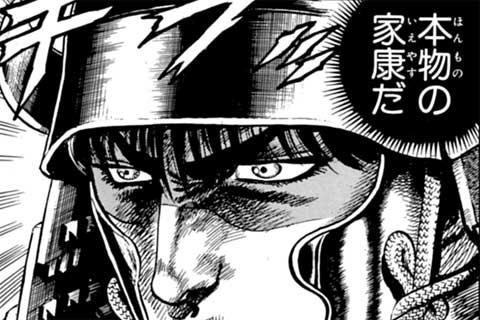 6.家康死す!?の巻(1)
