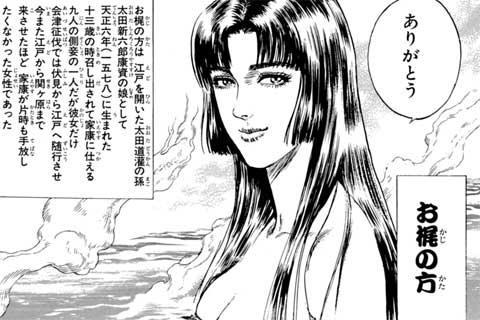 21.美しき危険!の巻