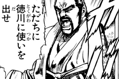 32.伊奈事件!の巻
