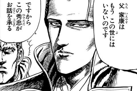 38.決死の嘆願!の巻