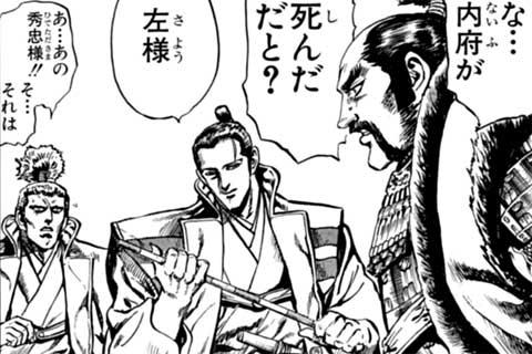 39.伊奈事件の幕切れ!の巻