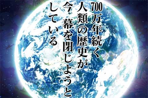 1.神VS人類最終闘争(1)