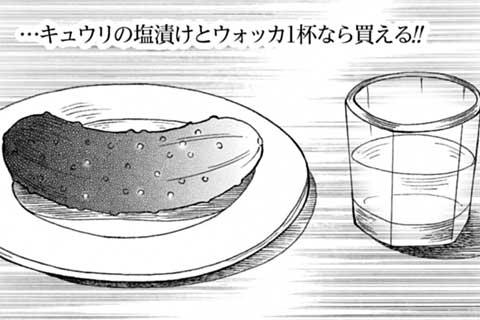 2.キュウリの塩漬け × ウォッカ(ロシア:Nao)